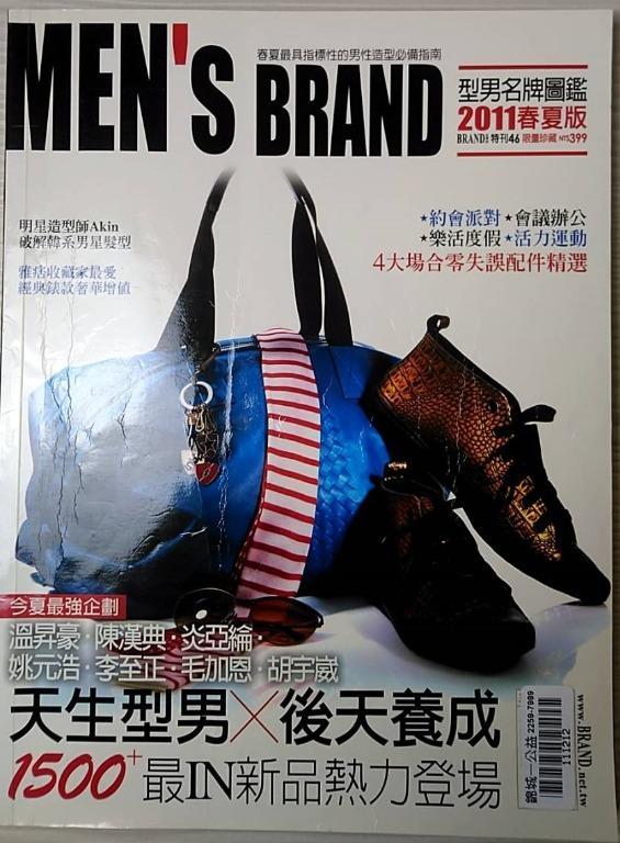 BRAND男性名牌誌 /2011-春夏版