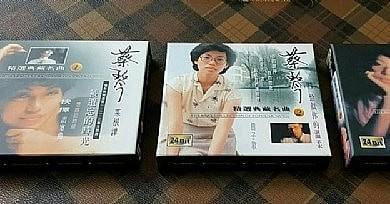 蔡琴《正版絕版CD-..1..2..3輯...》買三片 $600元 免運費 .....   蔡琴《正版絕版CD》...... 全新 但未封裝......
