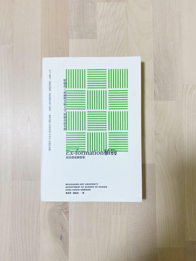 原研哉。Ex-formation植物:視覺藝術聯想集(二手書交易資訊) Ex-formation 植物