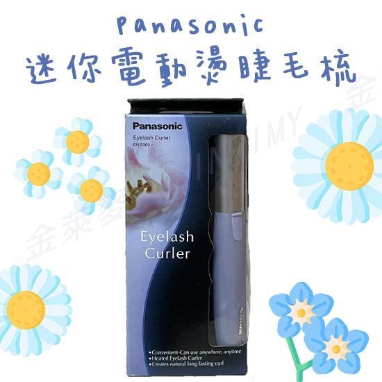 Panasonic國際牌睫毛梳EH-2300