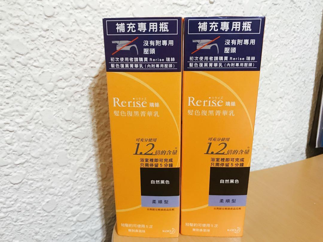 Reprise瑞絲髮色復黑精華乳*2瓶(柔順型/補充專用)