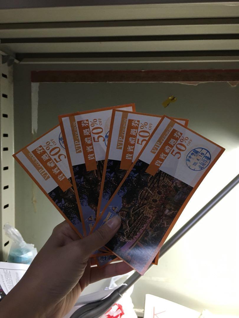 麗寶樂園5折貴賓券
