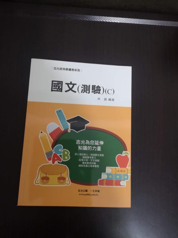【國家考試 DO3】國文測驗(c) A9A10無書寫  保成 P229 /108年07月<二手書>