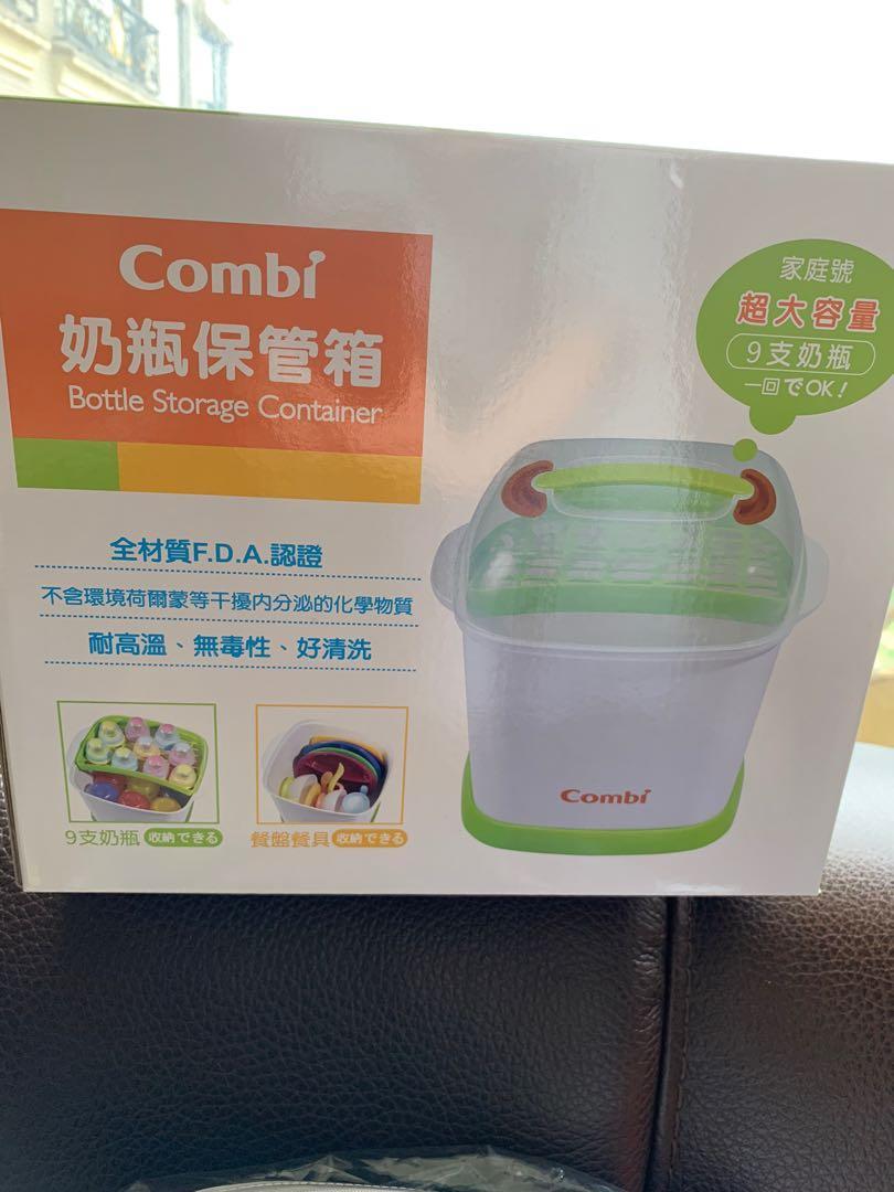 全新combi 奶瓶保管箱