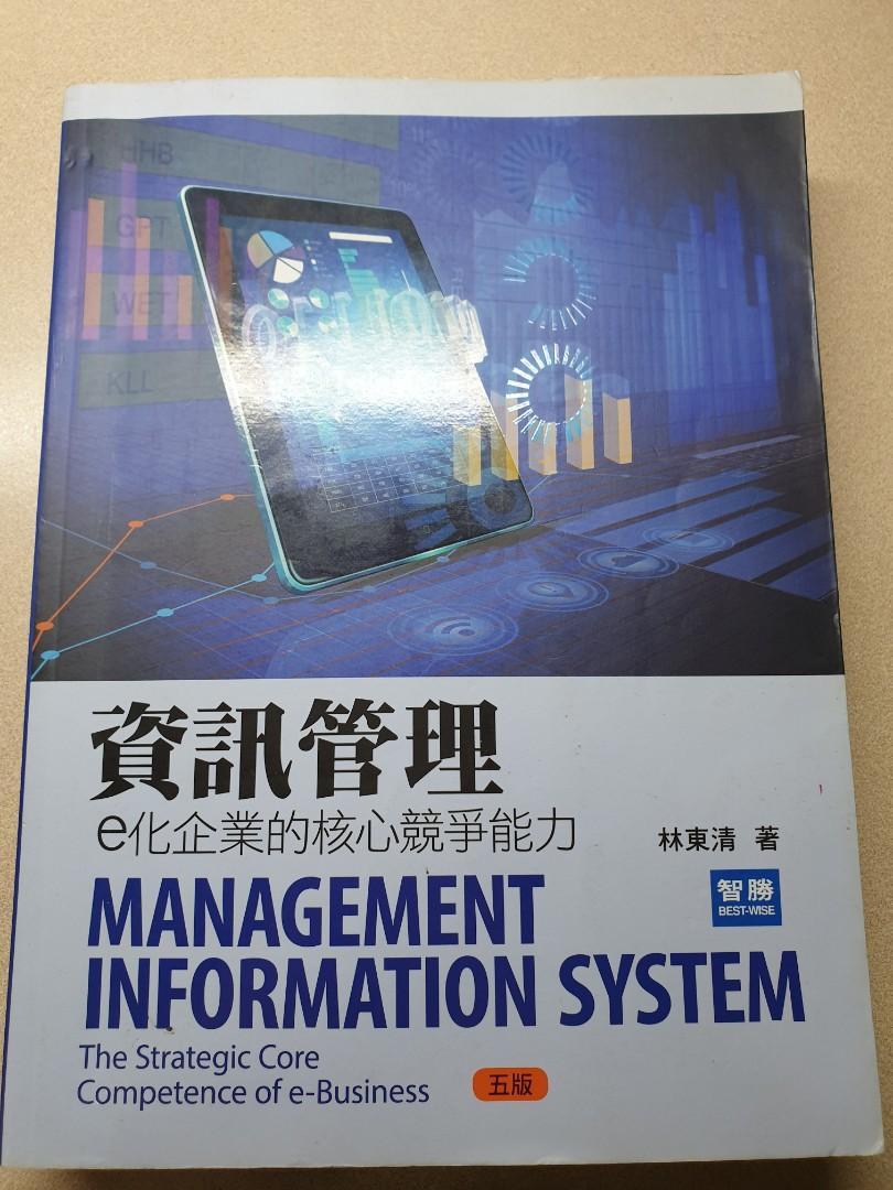 資訊管理e化企業的核心競爭能力第五版