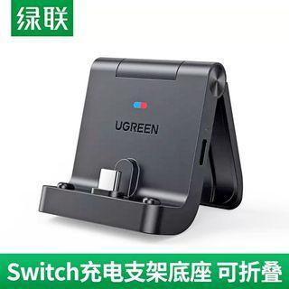 綠聯 迷你可摺疊支架+充電底座 (適用任天堂Switch / Switch Lite)