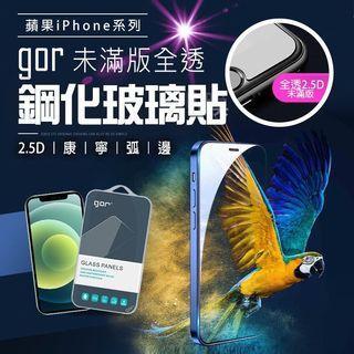 【2.5D弧邊鋼化玻璃貼】GOR 透明玻璃貼 螢幕保護貼 手機螢幕貼 蘋果保護貼 兩片裝