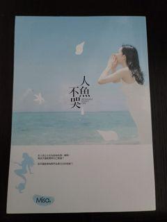 人魚不哭 misa      愛情小說、網路文學