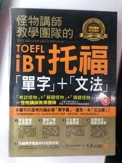 托福TOEFL「單字+文法」含CD-怪物講師教學團隊