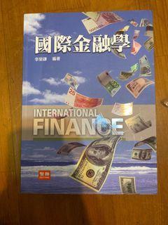 國際金融學 李榮謙 第四版