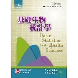 基礎生物統計學-雙葉書廊