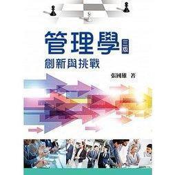 管理學-創新與挑戰(第三版)-雙葉書廊