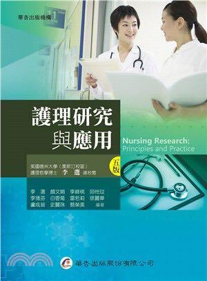 護理研究與應用(五版)-華杏出版