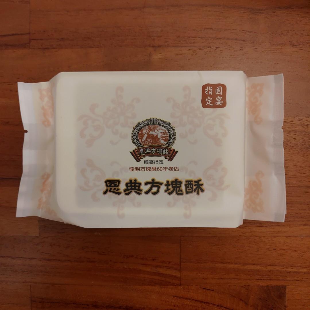 全新 恩典方塊酥 嘉義名產 國宴指定 六十年老店 杏仁 手工 243層