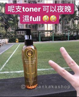 🇯🇵POLA aroma ess gold 化妝水