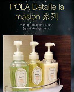 🇯🇵POLA Detaille  la masion 洗頭水/護髮素/沐浴露