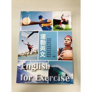 二手書-運動英文