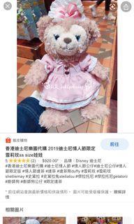 徵 香港迪士尼 2019 雪莉玫 ss
