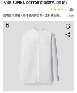 全新Uniqlo+J女裝 SUPIMA COTTON 立領襯衫