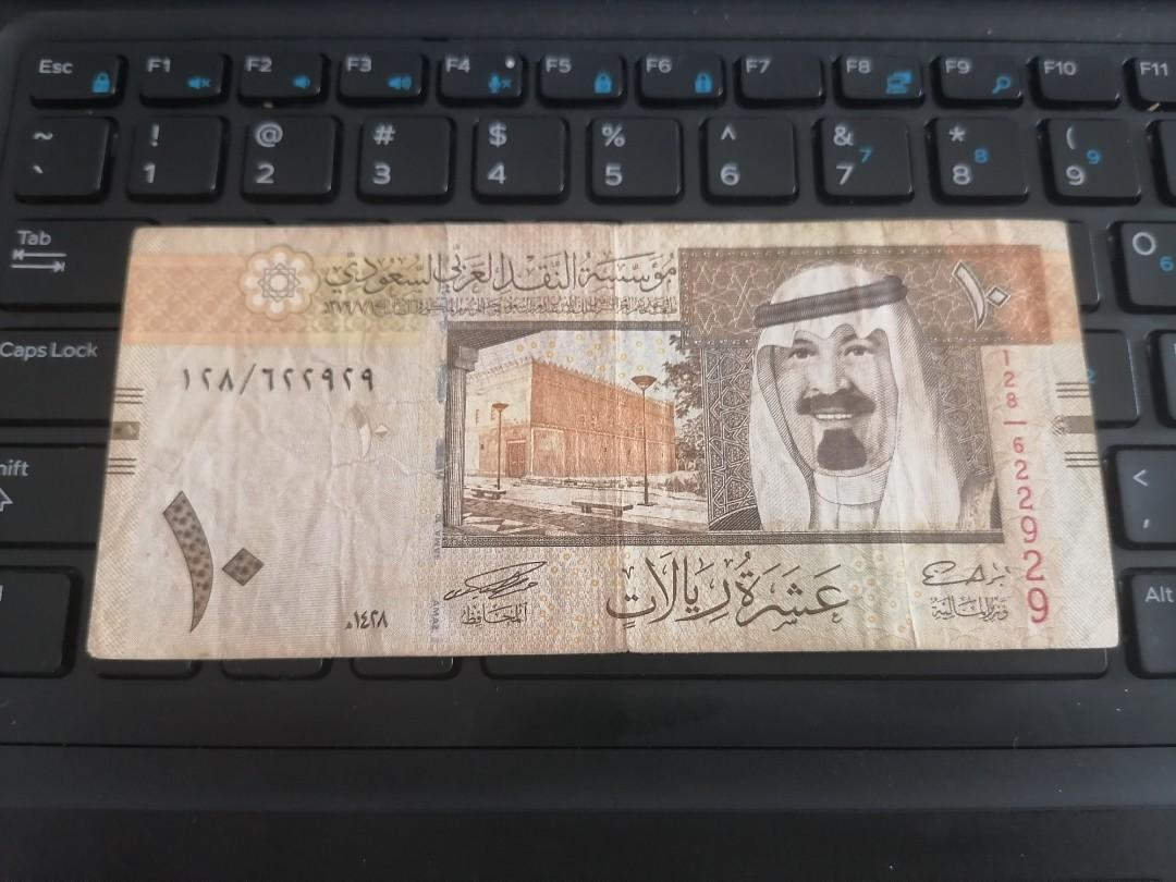 10 Riyal Saudi Arabian 2012  VF ++