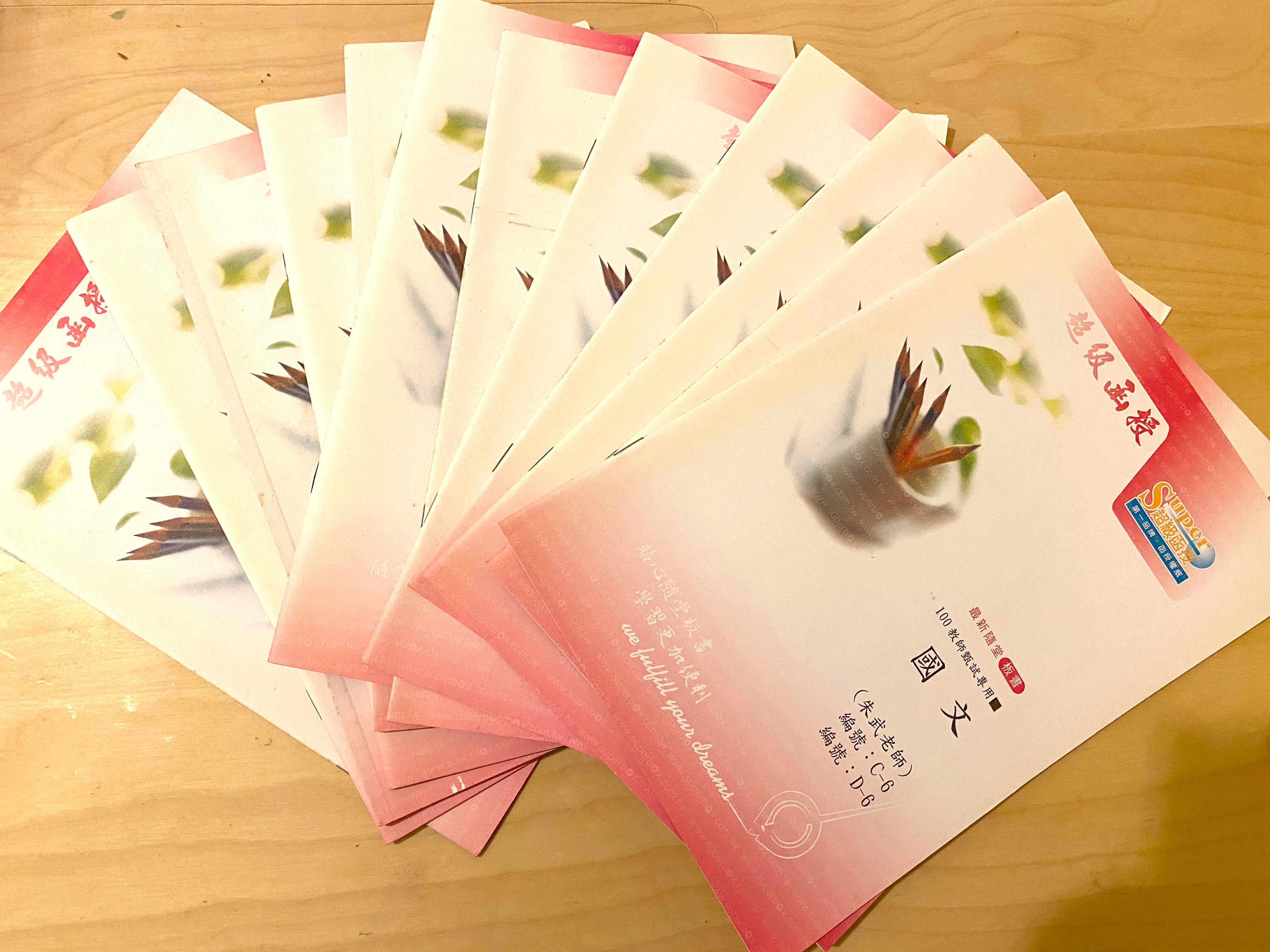 超級函授教師甄試國文版書、講義14本(朱武老師)