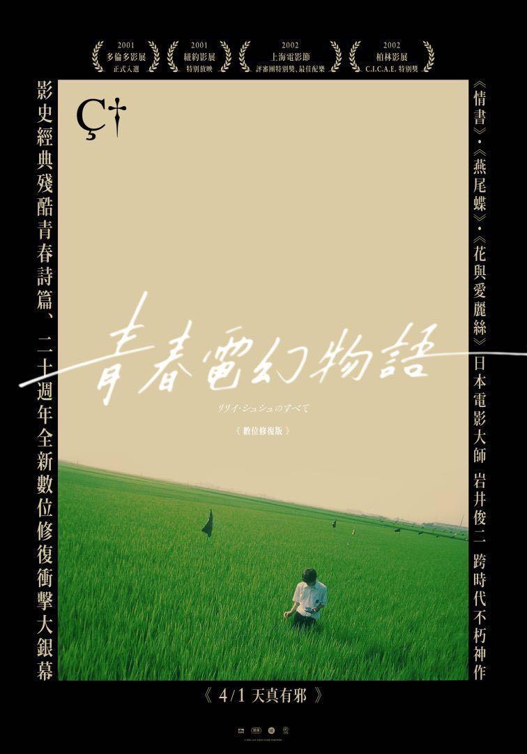 《青春電幻物語》光點華山珍藏預售電影票*1
