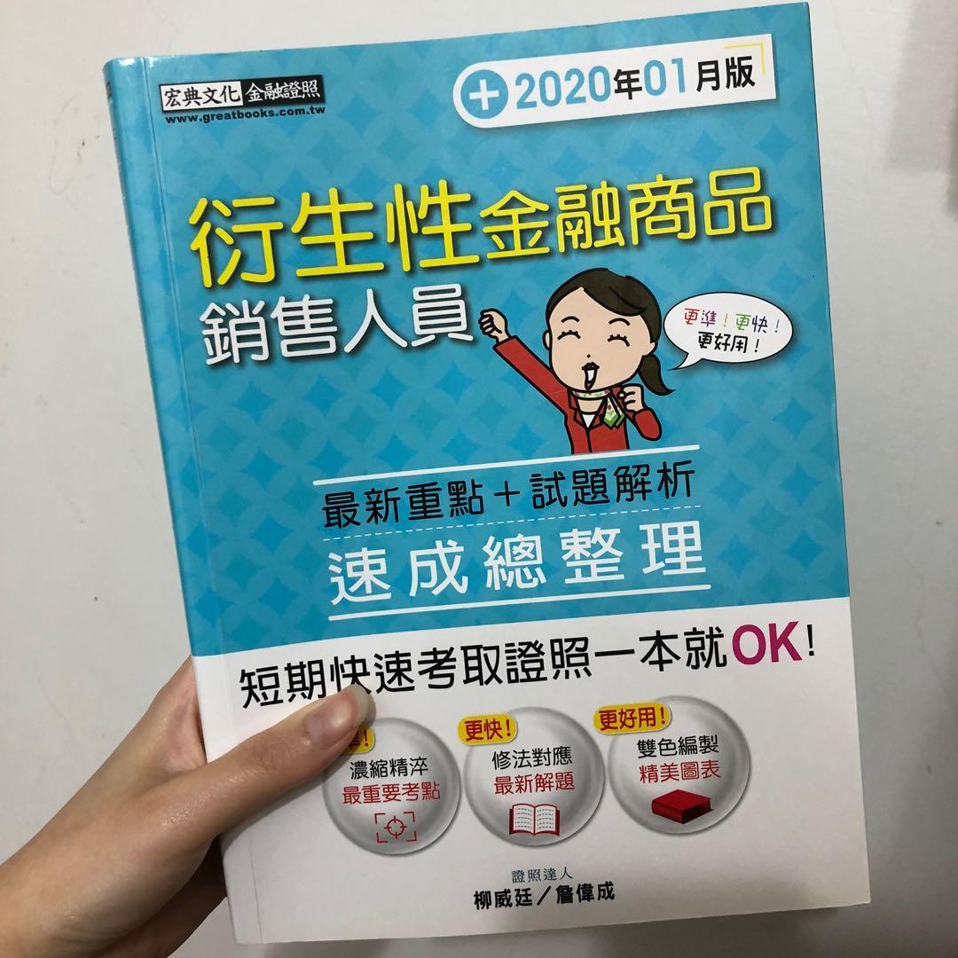 證照用書 衍生性金融商品銷售人員