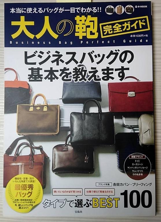 大人の鞄完全ガイド 本当に使えるバッグが一目でわかる!!