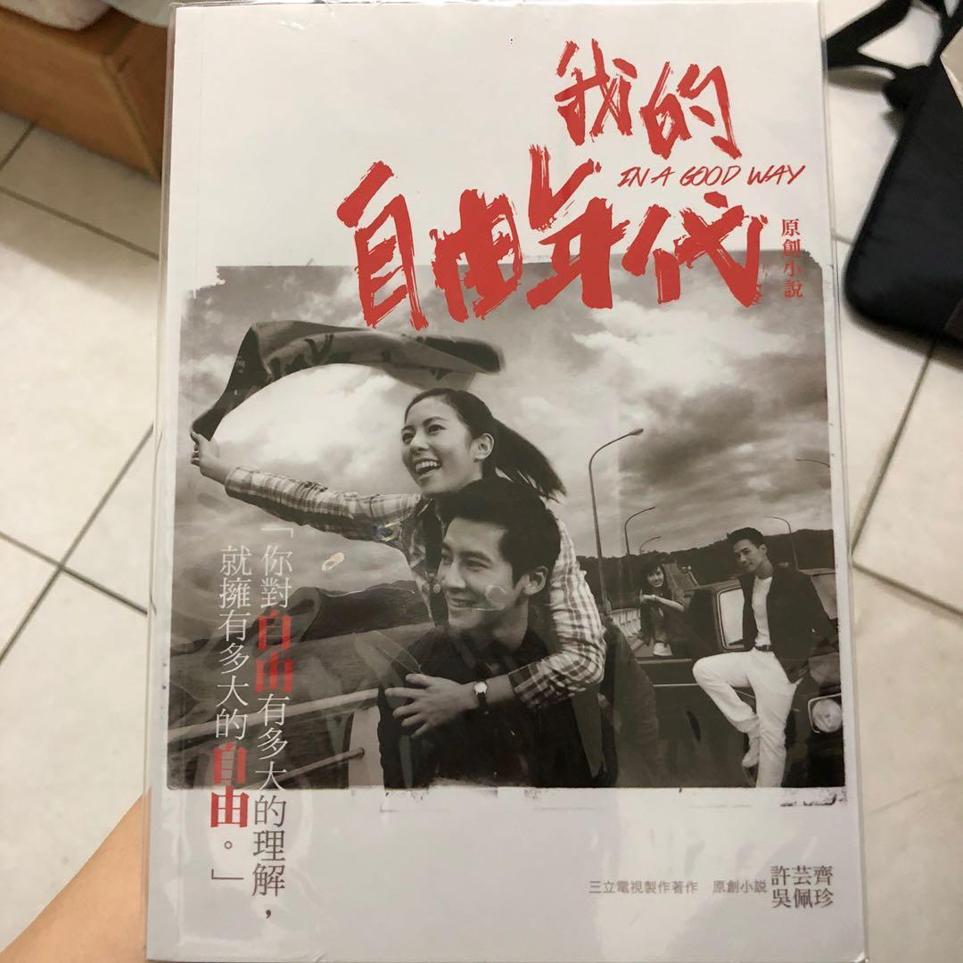 我的自由年代電視原創小說 李國毅 任容萱