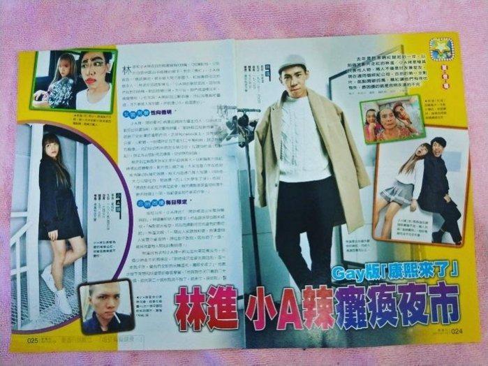 林進(林東進)和小A辣(黃柏軒)網紅竄起,Gay版「康熙來了」雜誌內頁2面 2017年