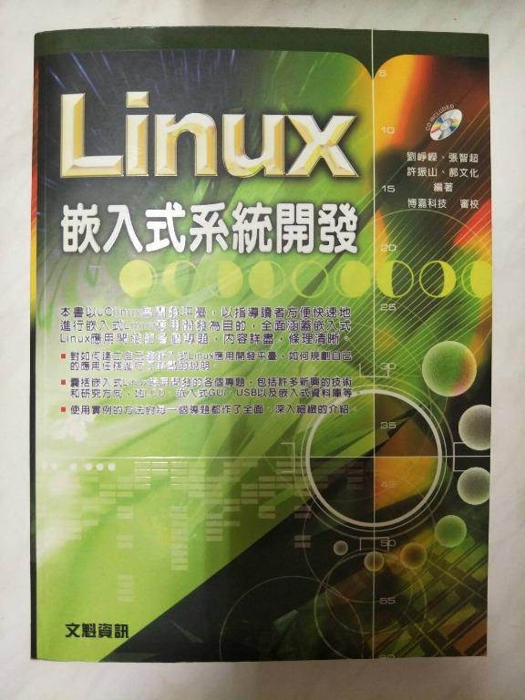 linux 嵌入式系統開發