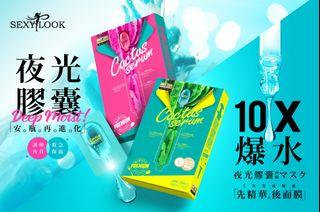 【全新】SEXYLOOK 西西露 超級仙人掌亮白/保濕膠囊面膜(3組/盒)