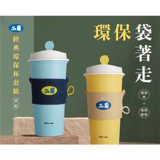 50嵐環保杯+提袋(藍色)
