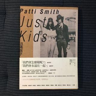 可換物《只是孩子》Patti Smith