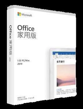 Microsoft Office 2019 家用版 聯強貨實體版