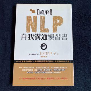 《圖解NLP自我溝通練習書-銷售顧問金典45》ISBN:9577769802│世茂出版社│木村佳世子