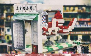 出清 閒置 M.H. Blocks 香港品牌積木 懷舊 理髪店
