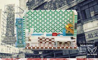 出清 閒置 M.H. Blocks 香港品牌積木 懷舊 浴室