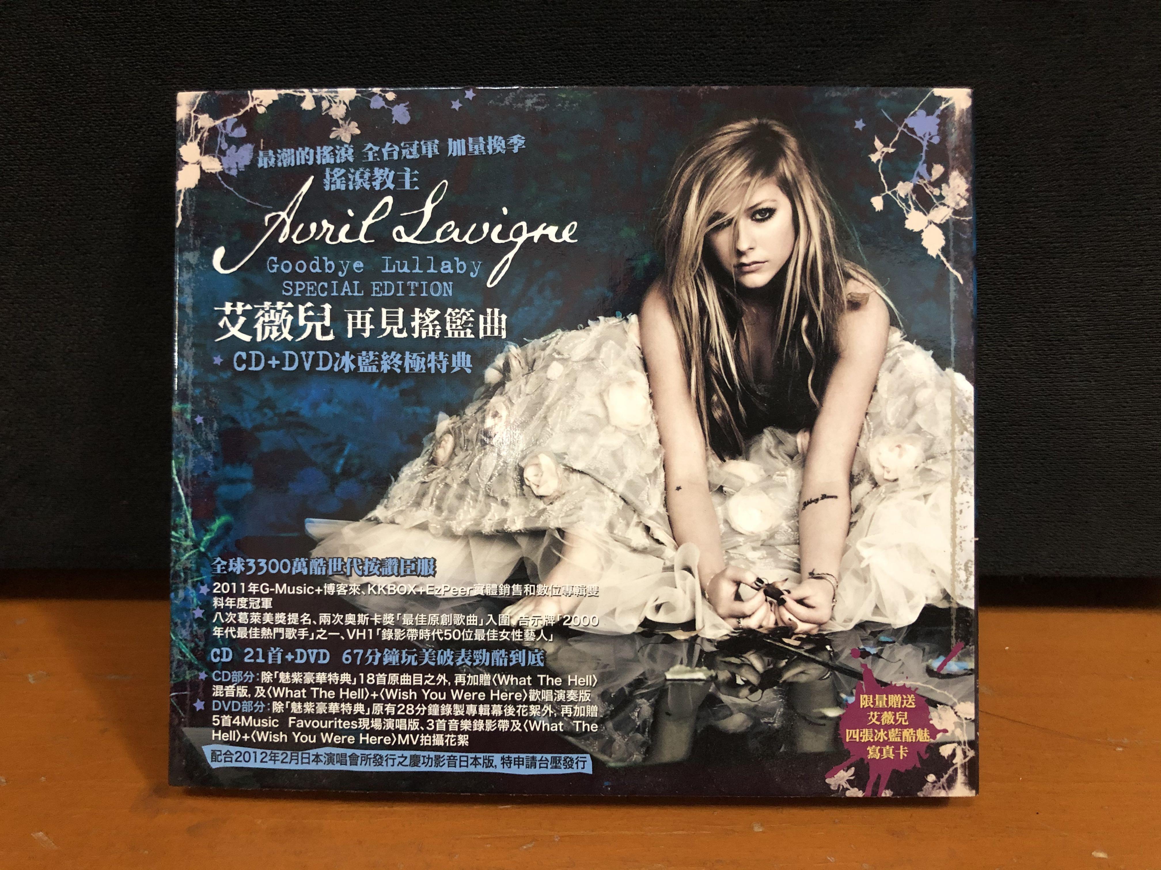 Avril Lavigne / Goodbye Lullaby Special Edition (CD+DVD) 艾薇兒 / 再見搖籃曲 (CD+DVD) 冰藍終極特典