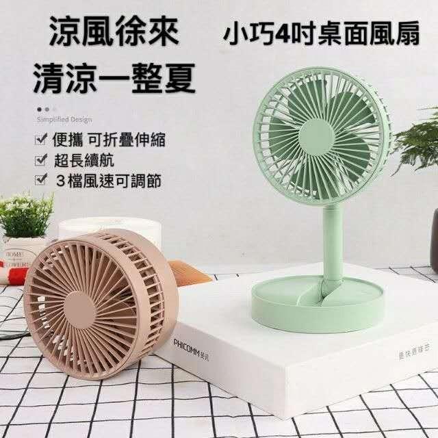 4吋折疊風扇 伸縮風扇 三段風速 4種顏色