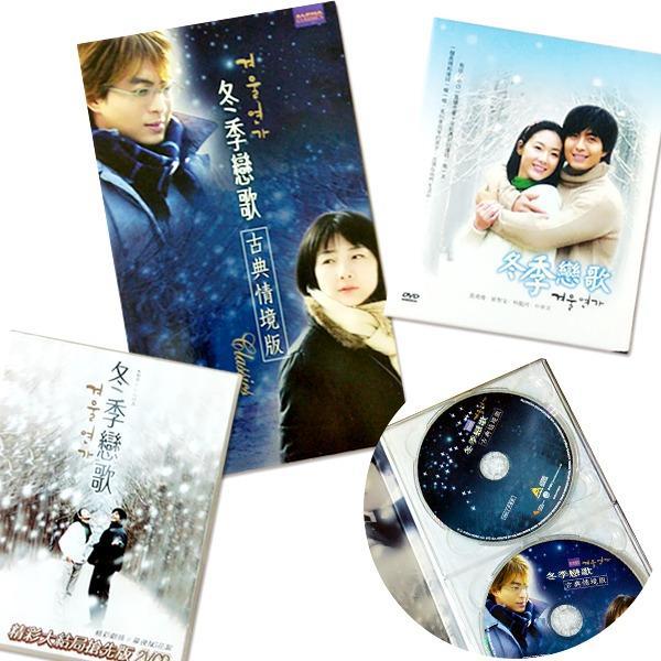 【冬季戀歌】韓劇DVD 精采大結局搶先版VCD+花絮 古典情境版 鋼琴(附鋼琴譜)
