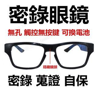 1080P 可換電池 隱形 無孔密錄眼鏡 觸控 錄影機 密錄器 汽車 機車 行車記錄器 針孔攝影機 偽裝 蒐證 徵信 微型 間諜