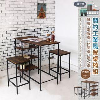 【簡約工業風餐桌椅組】餐桌/電腦桌/休閒桌/辦公桌/工作桌/書桌/吧檯桌椅組(一桌兩椅)
