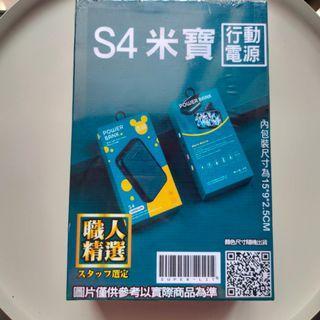 S4米寶行動電源/行動電源/湊滿500 免運