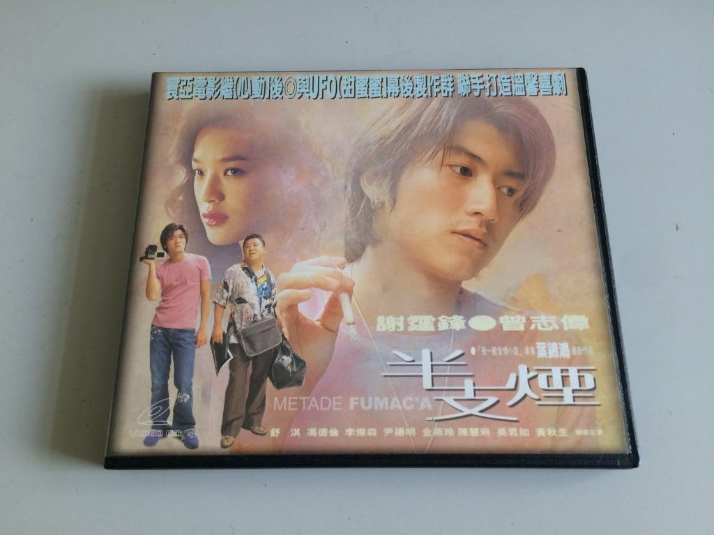 「環大回收」♻二手 VCD 早期 絕版【半支菸】中古光碟 電影影片 影音碟片 請先詢問 自售