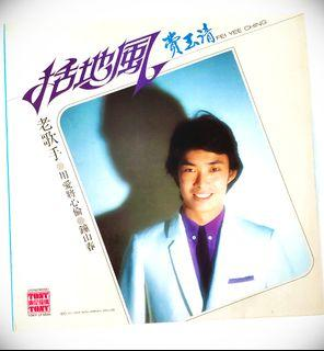 "FEI YEE CHING 費玉清 1981 刮地風 12"" Vinyl LP Tony Record"