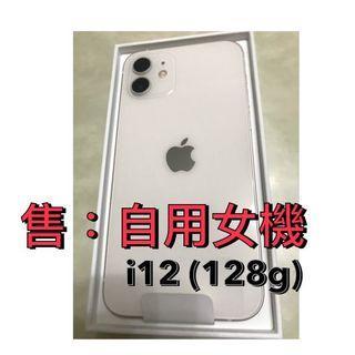 iPhone12附上購買證明(128G)