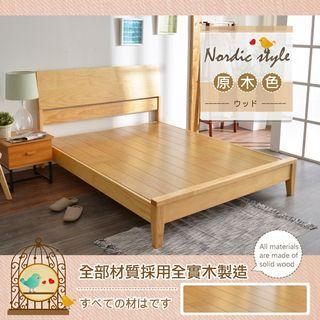 台灣製造【北歐風】天然100%全實木床架