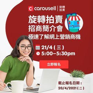 - 截止報名-  4月21日旋轉拍賣招商簡介會 Caroubiz Webinar