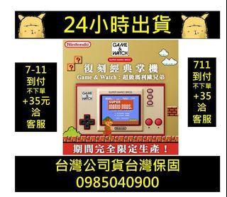 任天堂 復古經典掌機 Game & Watch超級瑪利歐兄弟(台灣公司貨) 勿下單現金價